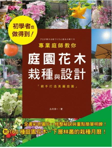 庭園花木栽種與設計
