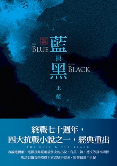 藍與黑(增訂新版)