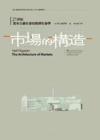 市場的構造