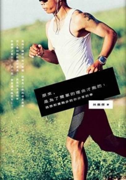原來,是為了簡單的理由才跑的:我想和愛跑步的你分享的事(平裝)