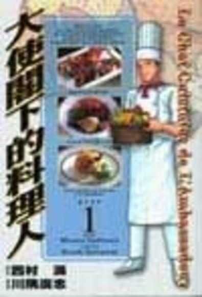 大使閣下的料理人(1)