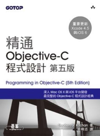 精通Objective-C程式設計(第五版)
