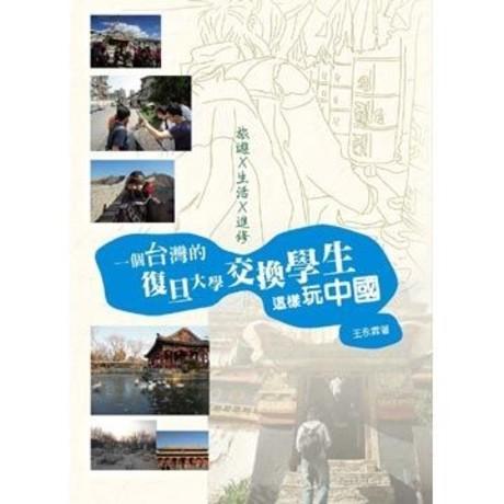 旅遊 X 生活 X 進修:一個台灣的復旦大學交換學生這樣玩中國