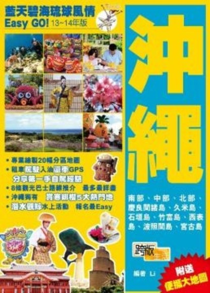 藍天碧海琉球風情Easy GO!沖繩