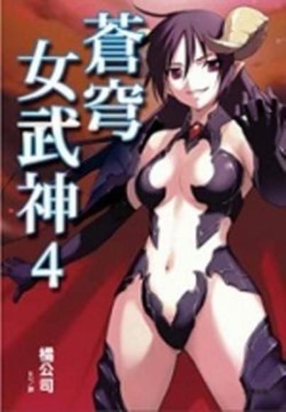 蒼穹女武神(4)