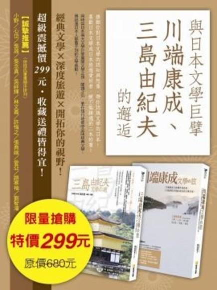 與日本文學巨擘川端康成、三島由紀夫的邂逅(套書)