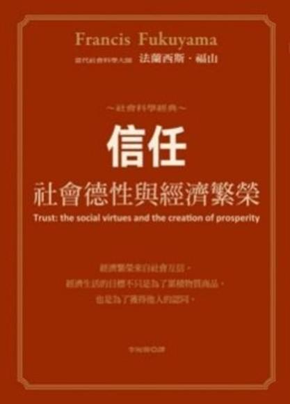 信任:社會德性與經濟繁榮