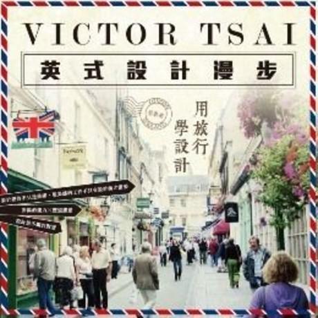 VICTOR TSAI X 英式設計漫步:用旅行學設計
