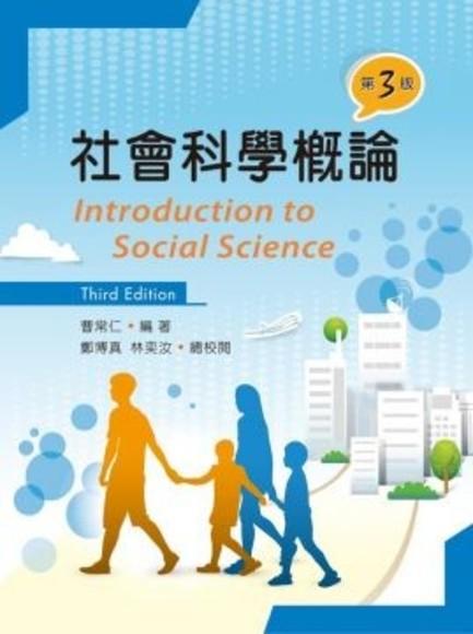 社會科學概論(第三版)
