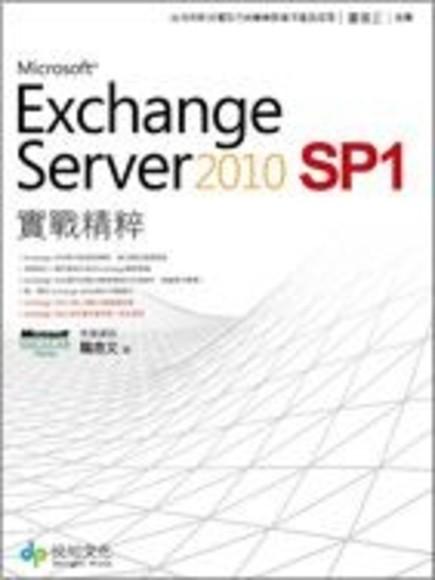 Exchange Server 2010 SP1 實戰精粹(平裝)