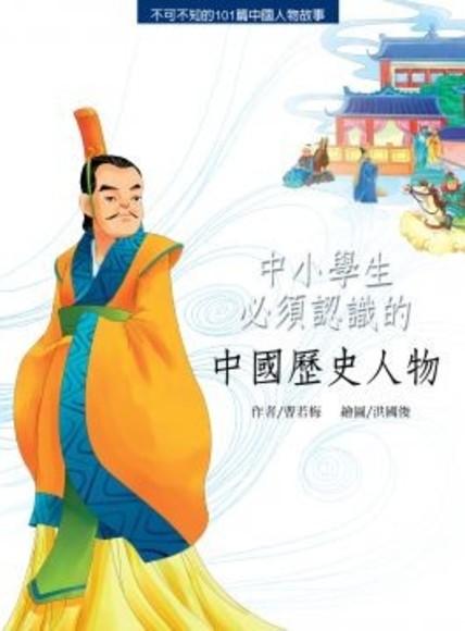 中小學生必須認識的中國歷史人物(平裝)