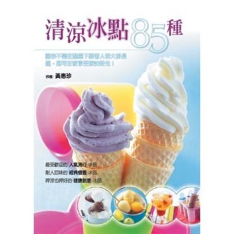 清涼冰點85種(平裝)