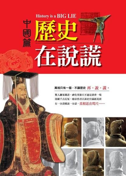 歷史在說謊-中國篇(平裝)