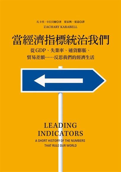 當經濟指標統治我們:從GDP、失業率、通貨膨脹、貿易差額…反思我們的經濟生活