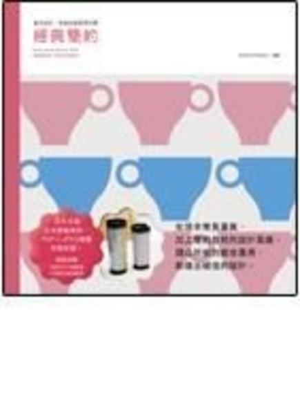 樂活設計-幸福的創意素材集.經典簡約(附CD)(平裝)