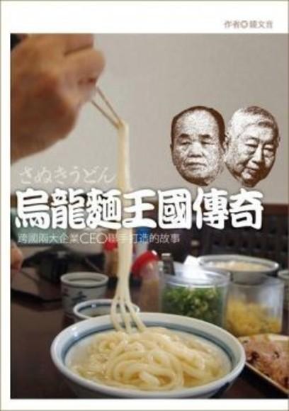 烏龍麵王國傳奇:跨國兩大企業CEO聯手打造的故事