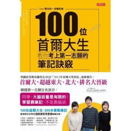 100位首爾大生教你考上第一志願的筆記訣竅:Top1學生的一流筆記術