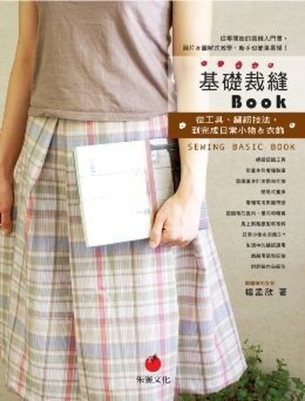 基礎裁縫BOOK:從工具、縫紉技法,到完成日常小物&衣飾