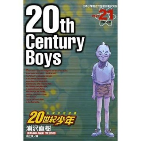20世紀少年                        21