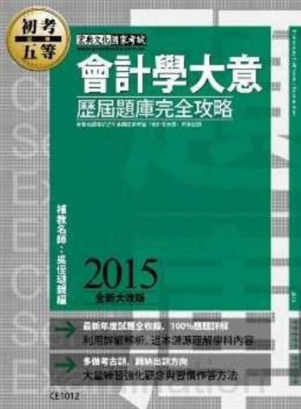 2015最新!初考五等.歷屆題庫完全攻略:會計學大意(收錄複選題經典試題專章)