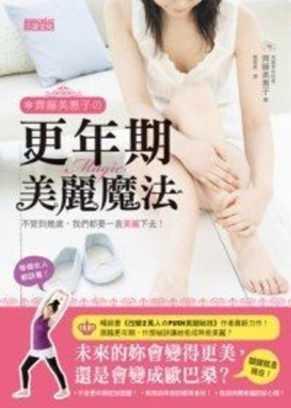 齊藤美惠子的更年期美麗魔法:每個女人都該看!未來的妳要變得更美,還是要變成歐巴桑?(平裝)