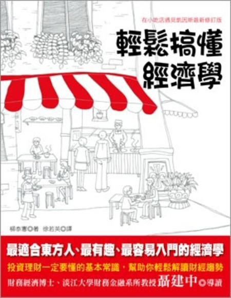 輕鬆搞懂經濟學【在小吃店遇見凱因斯 最新修訂版】
