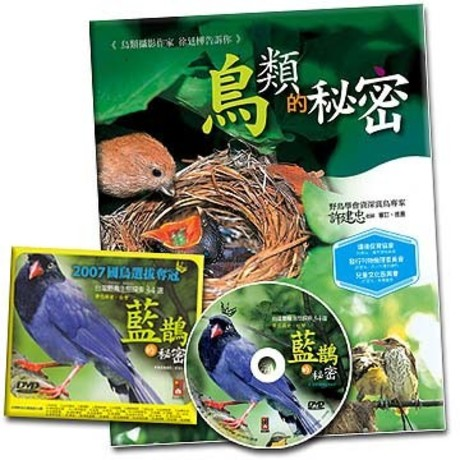鳥類的秘密(精)