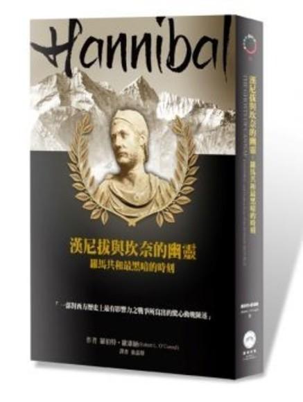 漢尼拔與坎奈的幽靈:羅馬共和最黑暗的時刻