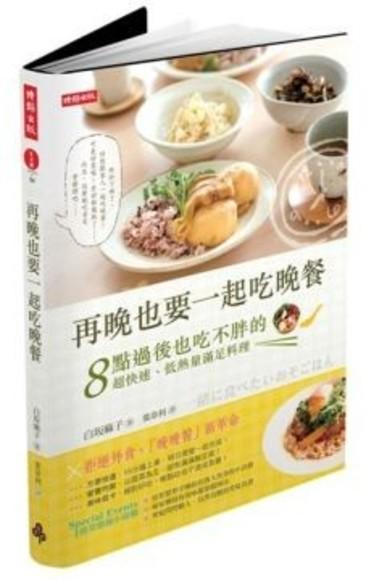 再晚也要一起吃晚餐:8點過後也吃不胖的超快速、低熱量滿足料理