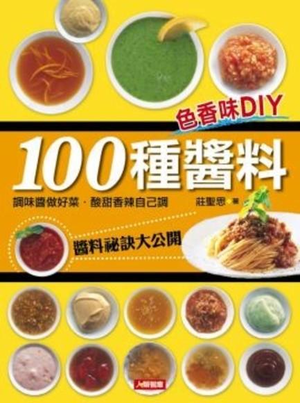 100種醬料 色香味DIY(美食排排站)(平裝)
