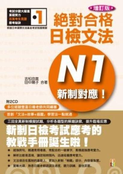 增訂版新制對應 絕對合格!日檢文法N1(25K+2CD)