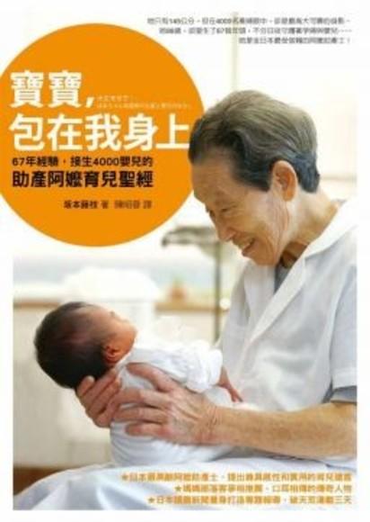 寶寶,包在我身上!:67年經驗,接生4000個嬰兒的助產阿嬤育兒聖經