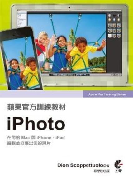 蘋果官方訓練教材:iPhoto