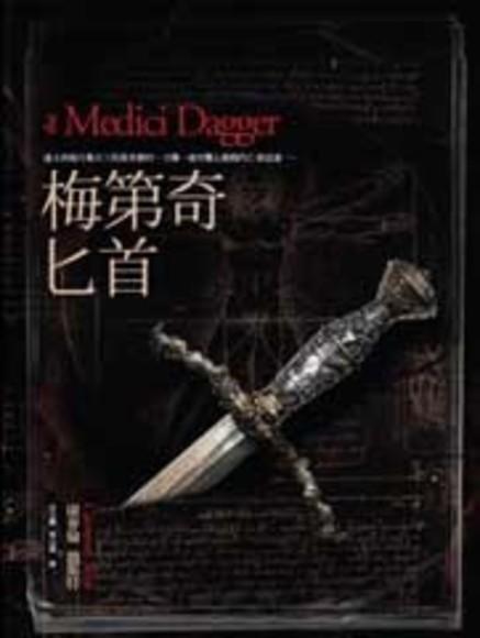 梅第奇匕首