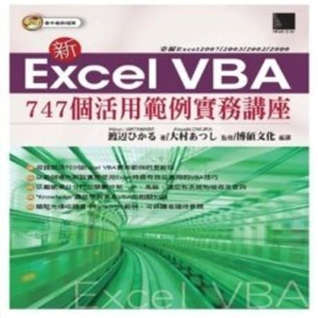 新Excel VBA 747個活用範例實務講座(平裝附光碟片)