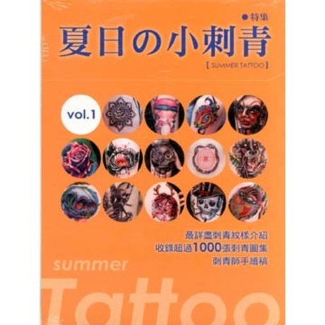 SUMMER TATTOO(特刊)