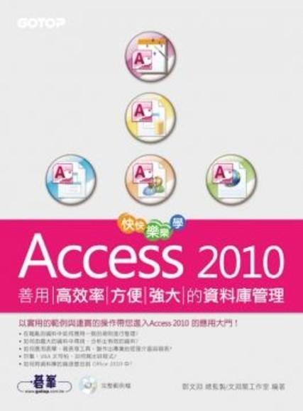 快快樂樂學Access 2010:善用高效率、方便強大的資料庫管理(平裝)