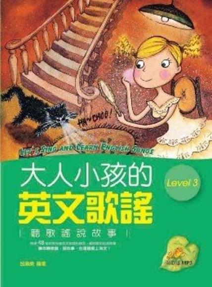 大人小孩的英文歌謠 Level 3 (1MP3)(軟精裝)
