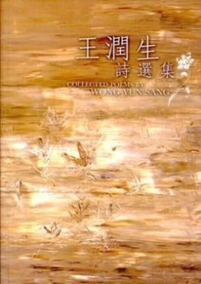 王潤生詩選集