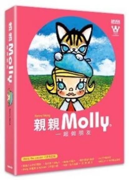 親親MOLLY:一起做朋友(內含Molly&大耳牛「好友.愛」兩用帆布包、Molly the painter八年全記錄書各一)