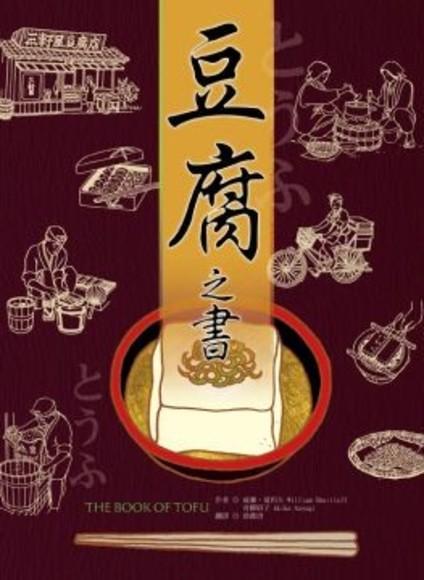 豆腐之書(35週年紀念版)(平裝)