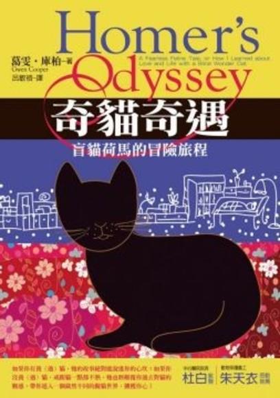 奇貓奇遇:盲貓荷馬的冒險旅程