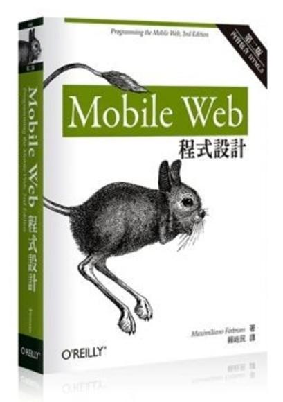 Mobile Web 程式設計(第二版)