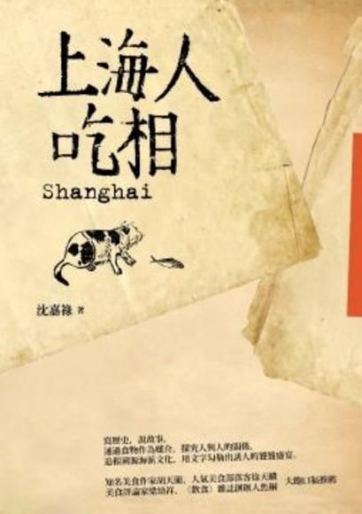上海人吃相