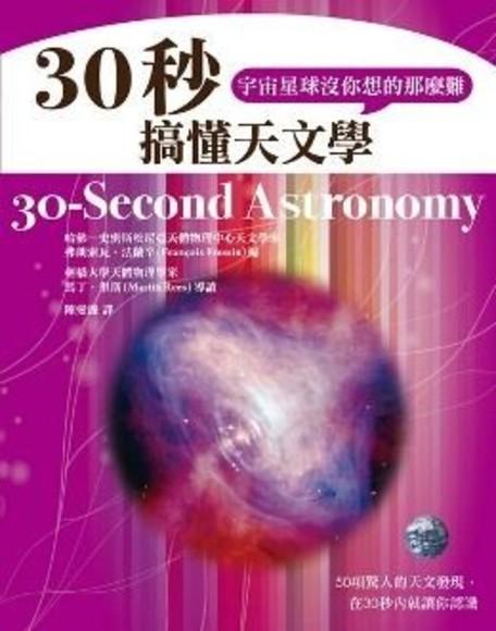 30秒搞懂天文學,宇宙星球沒你想的那麼難