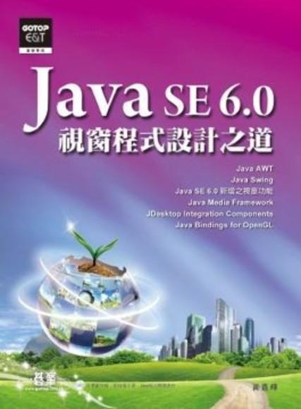 Java SE 6.0視窗程式設計之道(附CD)(平裝)