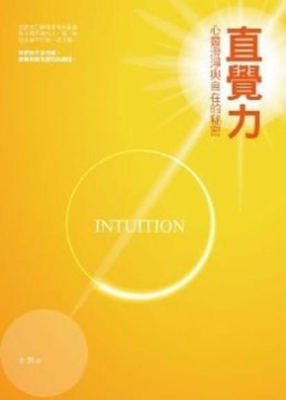 直覺力:心靈澄淨與自在的秘密