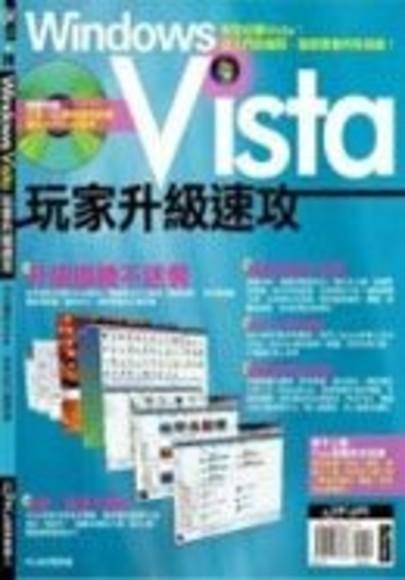 Windows Vista玩家升級速攻(平裝附光碟片)