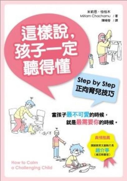這樣說,孩子一定聽得懂:Step by Step正向育兒技巧