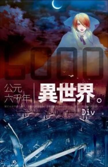 公元6000年異世界(新版)(平裝)